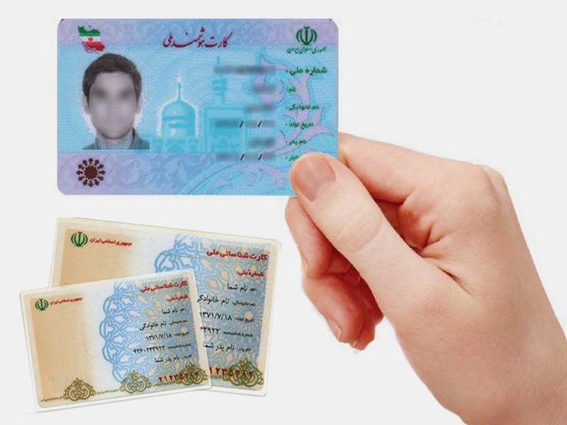 ترجمه رسمی کارت ملی