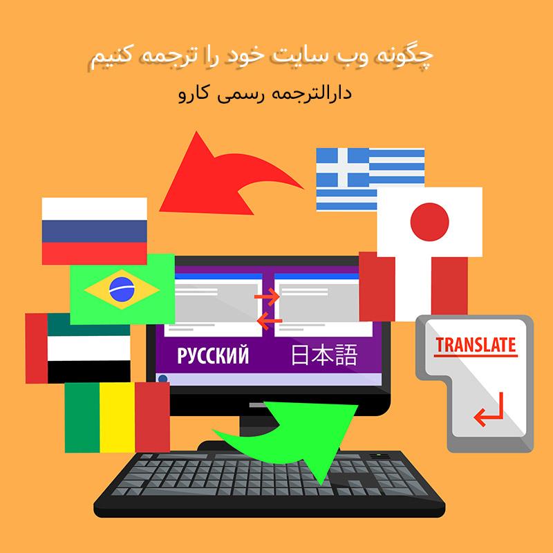 چگونه وب سایت خود را ترجمه کنیم