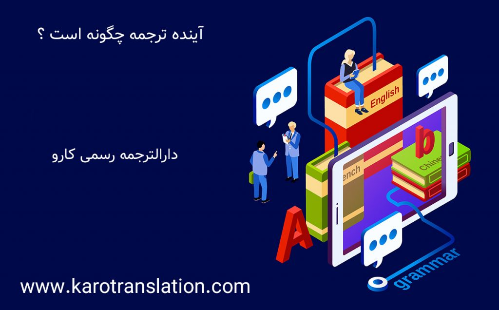آینده ترجمه چگونه است