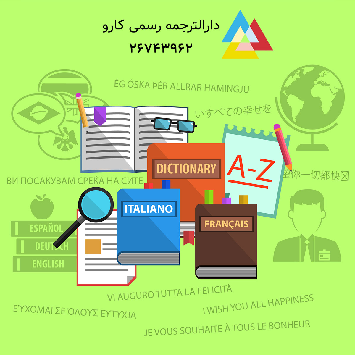 تضمین کیفیت در ترجمه