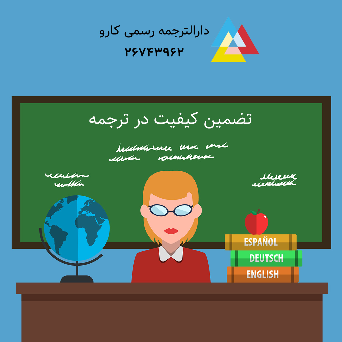 تضمین کیفیت ترجمه