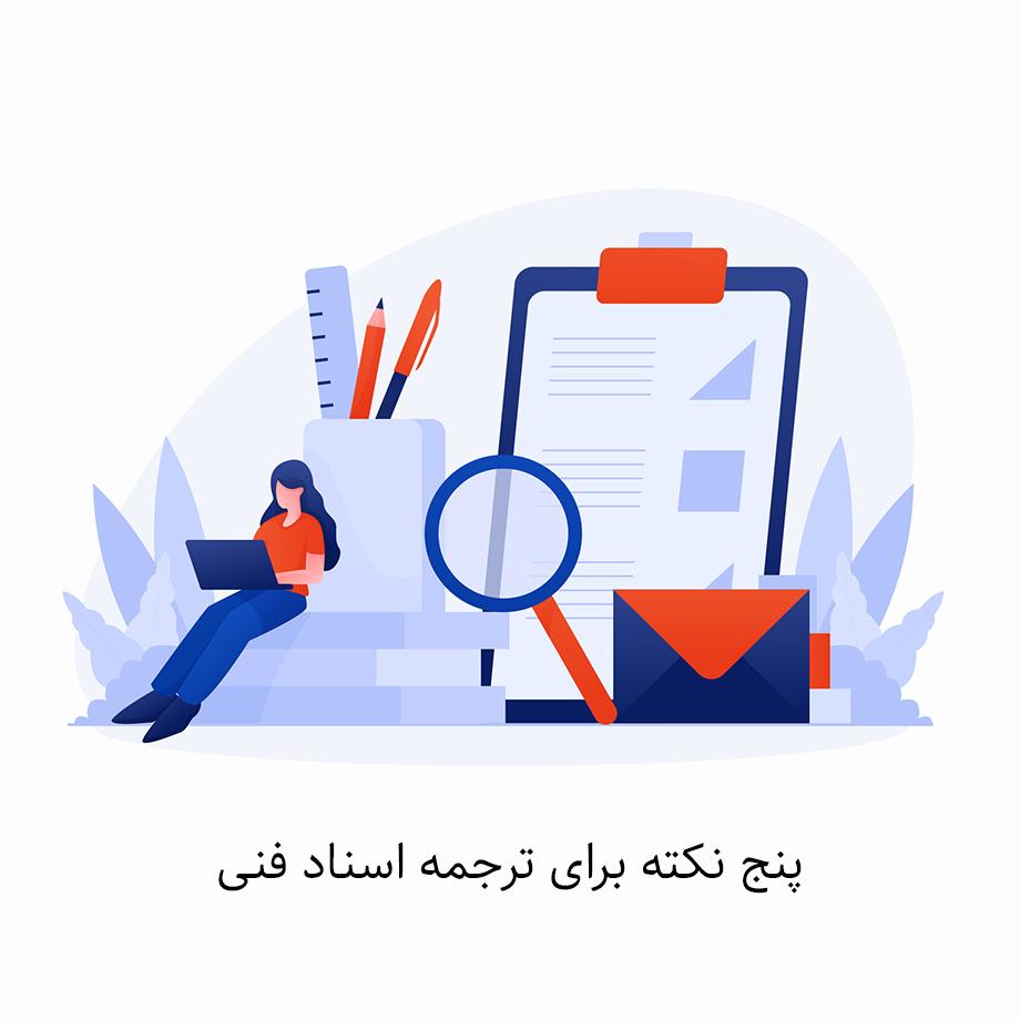 ترجمه اسناد فنی